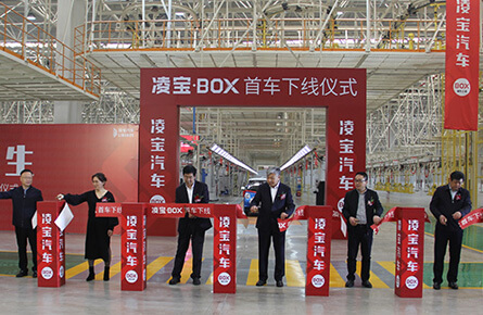 Lingbao box, the first mass production model of Jinpeng group new energy, officially went offline