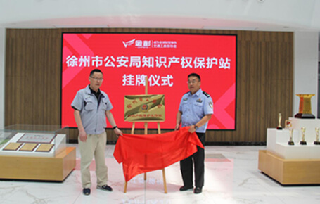 The Intellectual Property Protection Workstation of Xuzhou Public Security Bureau was established!