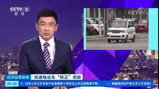 China Central Television broadcast Jinpeng low-speed car